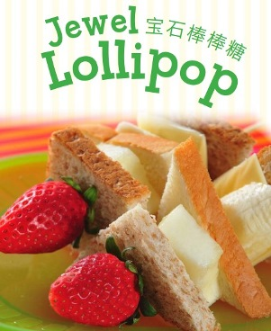 Jewel Lollipop