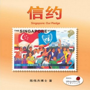 Singapore: Our pledge